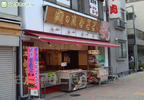 肉のたかさご 店舗写真