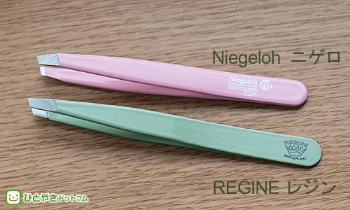 Niegeloh(ニゲロ)とREGINE(レジン)の毛抜き