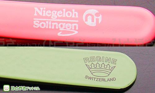 Niegeloh(ニゲロ)とREGINE(レジン)のロゴ
