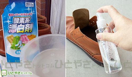 漂白剤でカビを除去・殺菌