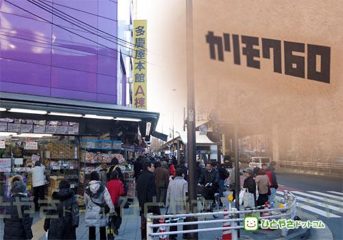 カリモク60と上野アメ横「多慶屋」