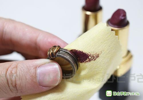 布に口紅をつけ、シルバーを磨く