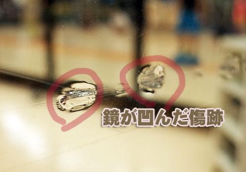 鏡が凹んだ箇所、傷にピントを合わせる