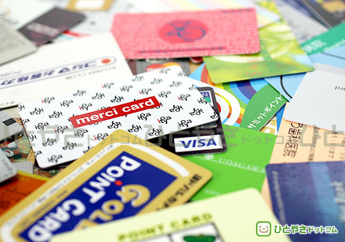 カードたくさん