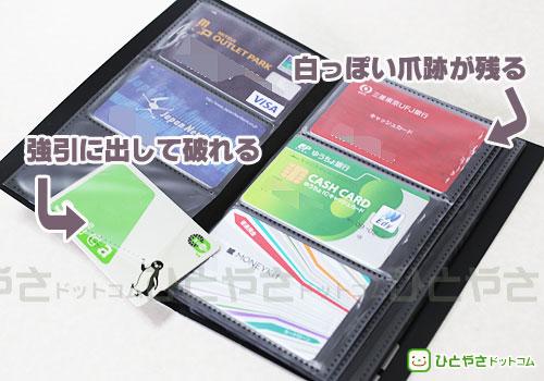 今まで使ったカードケースの欠点